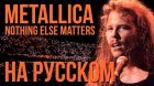 Metallica - Nothing Else Matters (Cover by Radio Tapok)