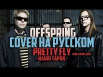 download offspring all i want mp3