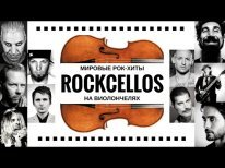 RockCellos: Виолончель и рок. Queen/Nirvana/Muse/Metallica/AcDc