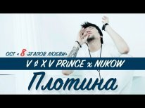 V X V Prince X Nukow Download Mp3 Songs And Listen To Music Online