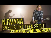 Nirvana - Smells Like Teen Spirit (Cover на русском | RADIO TAPOK)