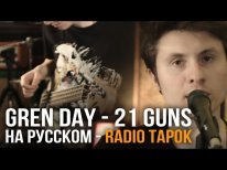 Green Day - 21 Guns (cover by RADIO TAPOK)