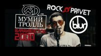 Мумий Тролль / Blur - Владивосток 2000 (Cover by ROCK PRIVET )