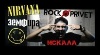 Земфира / Nirvana - Искала (Cover by ROCK PRIVET)
