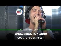 Мумий Тролль / Blur - Владивосток 2000 (Cover by ROCK PRIVET) #LIVE Авторадио