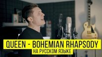 Queen - Bohemian Rhapsody (Cover by Radio Tapok | на русском)